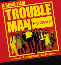 Trouble Man - Poster / Capa / Cartaz - Oficial 1