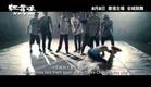 BAAFF 2013 TRAILER - Closing Night Film - The Way We Dance