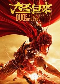 A Lenda do Rei Macaco: A Volta do Herói - Poster / Capa / Cartaz - Oficial 4