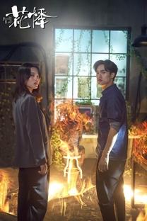 The Revenge of Plant - Poster / Capa / Cartaz - Oficial 7