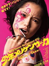 The Shonen Merikensack - Poster / Capa / Cartaz - Oficial 1