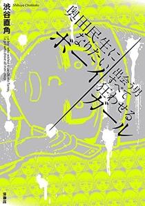 A Boy Who Wished to be Okuda Tamio And A Girl Who Drove All Men Crazy - Poster / Capa / Cartaz - Oficial 2