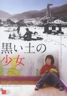 With a Girl of Black Soil (Geomen Tangyi Sonyeo Oi)