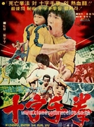 Enter the Game of Death (Si wang mo ta)