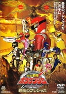 GoGo Sentai Boukenger The Movie: The Greatest Precious (GouGou Sentai Boukenger The Movie: Saikyou no Precious)