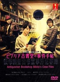 Biblia Koshodou no Jiken Techou - Poster / Capa / Cartaz - Oficial 6