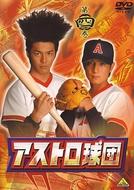 Team Astro (アストロ球団)