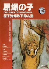 Filhos de Hiroshima - Poster / Capa / Cartaz - Oficial 3