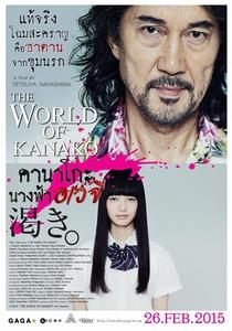 O Mundo de Kanako - Poster / Capa / Cartaz - Oficial 9