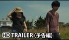 そこのみにて光輝く The Light Only Shines There Official Trailer (2014) HD