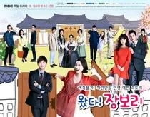 Come! Jang Bo-Ri - Poster / Capa / Cartaz - Oficial 2
