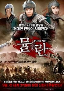 Mulan - Poster / Capa / Cartaz - Oficial 11