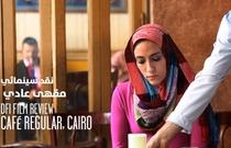Café regular, Cairo - Poster / Capa / Cartaz - Oficial 1