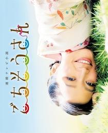 Gochisousan - Poster / Capa / Cartaz - Oficial 1