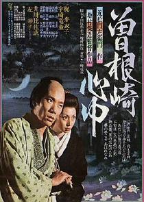 Os Amantes Suicidas de Sonezaki - Poster / Capa / Cartaz - Oficial 1
