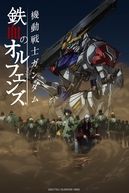 Mobile Suit Gundam: Iron-Blooded Orphans S2 (Kidou Senshi Gundam - Tekketsu no Orphans S2)