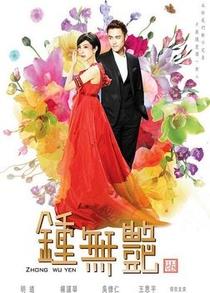 Zhong Wu Yan - Poster / Capa / Cartaz - Oficial 1