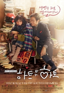Heart to Heart - Poster / Capa / Cartaz - Oficial 1