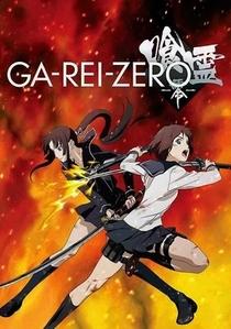 Ga-Rei: Zero - Poster / Capa / Cartaz - Oficial 4