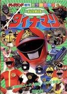 Esquadrão Explosivo Dynaman - O Filme  (Kagaku Sentai Dynaman - The Movie)