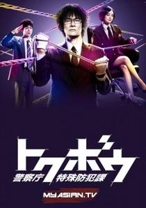 Tokubou - Poster / Capa / Cartaz - Oficial 1