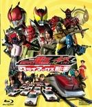 Kamen Rider Den-O and Kiva: Climax Deka (Kamen Rider Den-O and Kiva: Climax Deka)