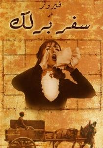 O Exílio - Poster / Capa / Cartaz - Oficial 1