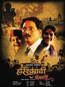 Filmando Harishchandra - Poster / Capa / Cartaz - Oficial 1