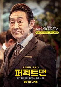 Man of Men - Poster / Capa / Cartaz - Oficial 8