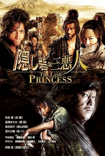The Last Princess - Poster / Capa / Cartaz - Oficial 3