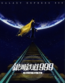 Adeus Galaxy Express 999 - Estação Final Andrômeda - Poster / Capa / Cartaz - Oficial 1