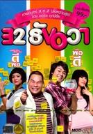 32nd December Love Error (32 Thun-wah)