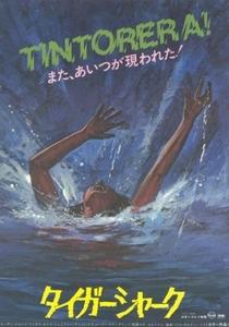 Tubarão - Poster / Capa / Cartaz - Oficial 8