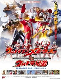 Ultraman Mebius & Ultra Brothers - Poster / Capa / Cartaz - Oficial 1