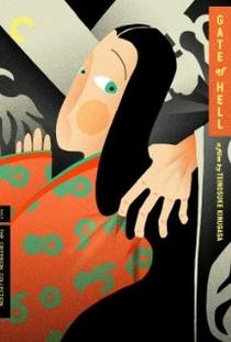 Portão do Inferno - Poster / Capa / Cartaz - Oficial 2