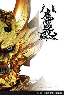 Garo - Makai no Hana - Poster / Capa / Cartaz - Oficial 1