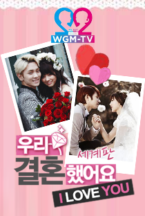 We Got Married Global Season 2  - Poster / Capa / Cartaz - Oficial 1