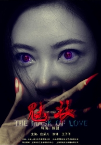 The Mask Of Love - Poster / Capa / Cartaz - Oficial 4