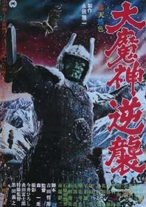 A Volta dos Monstros Gigantes - Poster / Capa / Cartaz - Oficial 3