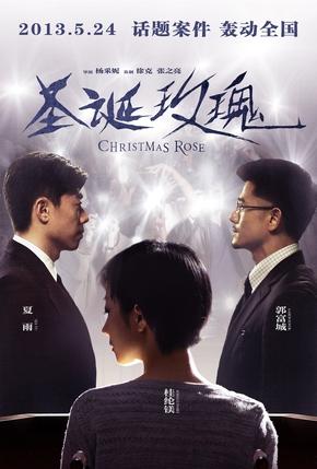 聖誕玫瑰(Christmas Rose)03
