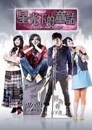 Because Of You  (星光下的童話 / Xing Guang Xia De Tong Hua )