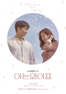 Familiar Wife (Aneun Waipeu)