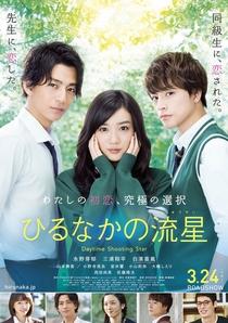 Hirunaka no Ryuusei - Poster / Capa / Cartaz - Oficial 1