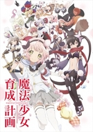 Mahou Shoujo Ikusei Keikaku (Magical Girl Raising Project)