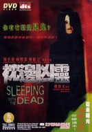 Sleeping with the Dead (Cham bin hung leng)