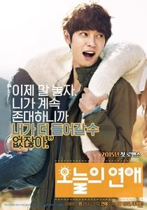 Love Forecast - Poster / Capa / Cartaz - Oficial 11
