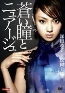 Aoi Hitomi to Nuage (蒼い瞳とニュアージュ)