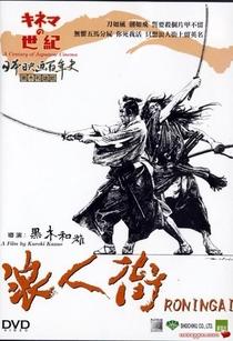 Samurai Desesperado - Poster / Capa / Cartaz - Oficial 2