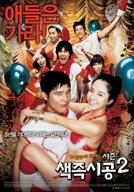 Sex is Zero 2 (Saekjeuk shigong Shijun 2)