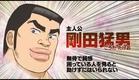 俺物語‼︎ コミケ87 告知用PV